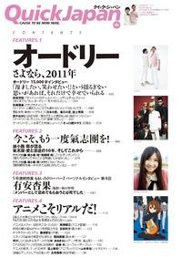 QJ99_mokuji01.jpg