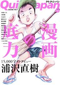 クイック・ジャパン vol.81