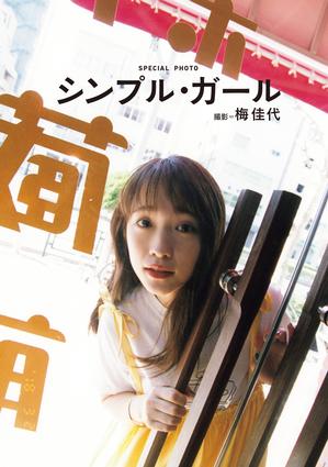 kawaei_gravure.jpgのサムネイル画像
