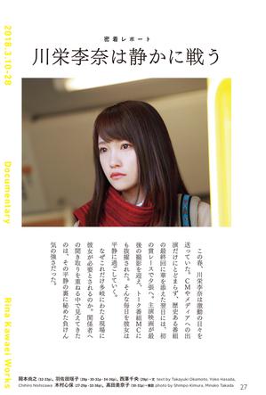 kawaei_micchaku.jpgのサムネイル画像