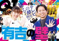 クイックジャパン153