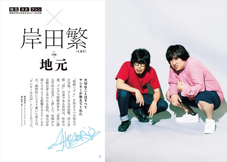 132号紹介 岡崎体育×岸田繁(くるり)