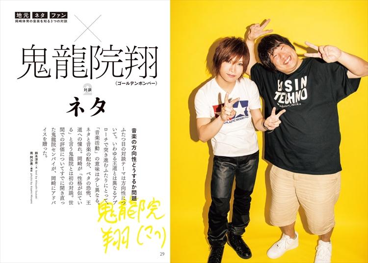 132号紹介 岡崎体育×鬼龍院翔(ゴールデンボンバー)