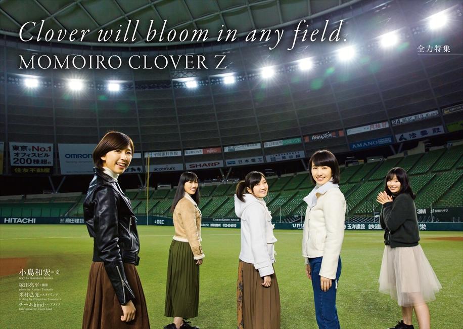 クイック・ジャパン123号紹介「ももいろクローバーZ」