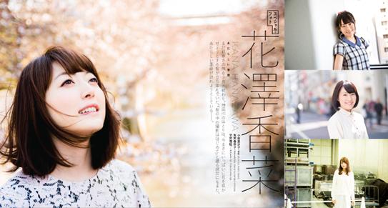 クイック・ジャパン125号紹介「声優の最前線」