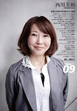 09nishikawa.JPG