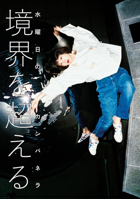 クイック・ジャパン126号紹介「水曜日のカンパネラ」