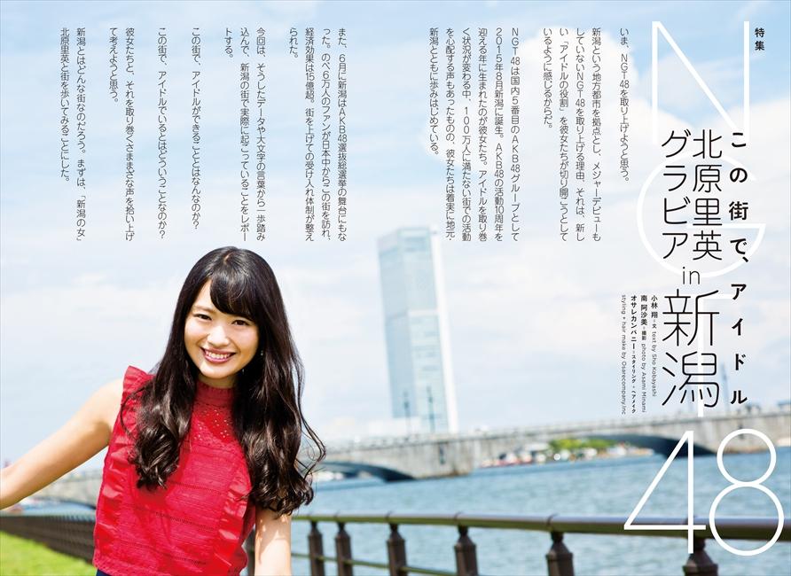 クイック・ジャパン127号紹介「NGT48」