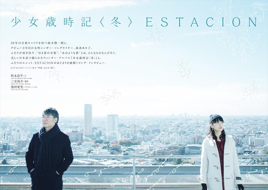 クイック・ジャパン123号紹介「ESTACION」