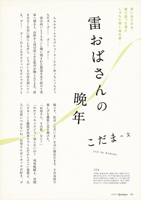 クイック・ジャパン123号紹介「こだま 書き下ろしロング・エッセイ」