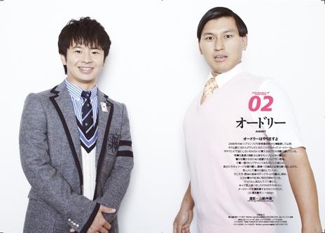 オードリー (テレビドラマ)の画像 p1_12
