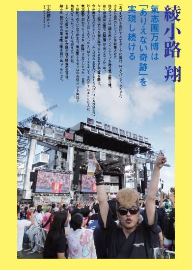 QJ110kishidan.jpg