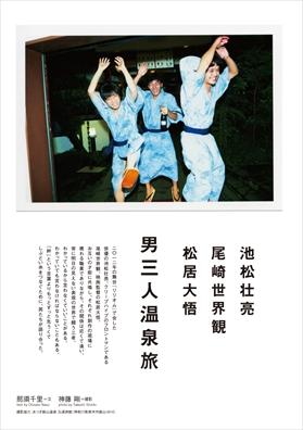クイック・ジャパン122号紹介「池松壮亮 尾崎世界観 松居大悟」