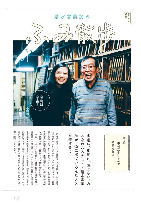 クイック・ジャパン125号紹介「新連載!『清水富美加のふみ散歩』」