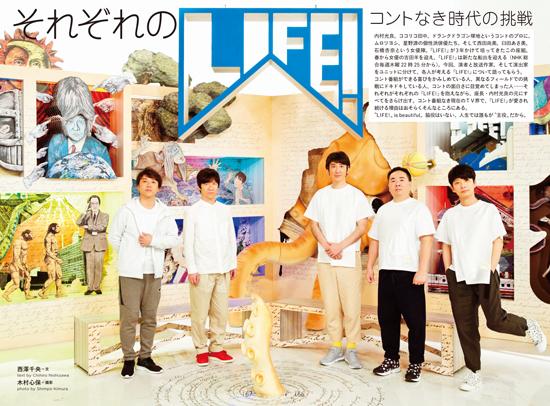 クイック・ジャパン125号紹介「『LIFE!』」