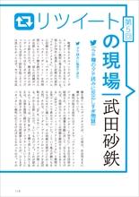 クイック・ジャパン128号紹介 武田砂鉄「リツイートの現場」