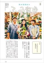 クイック・ジャパン128号紹介 清水富美加のふみ散歩