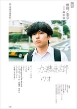 クイック・ジャパン128号紹介 森栄喜「標榜/東京」