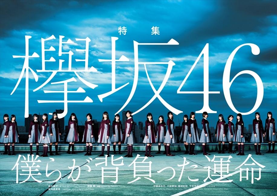 QJ129号紹介 欅坂46