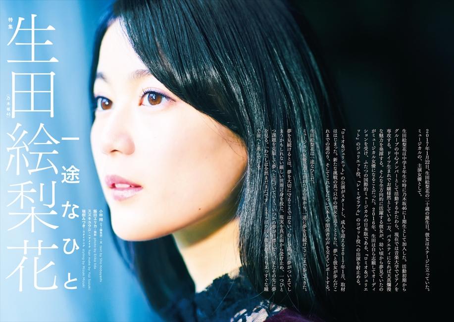クイック・ジャパン130号紹介「生田絵梨花(乃木坂46)」