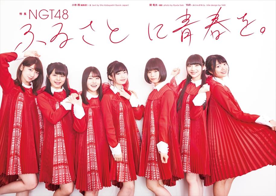 クイック・ジャパン131号紹介「NGT48」
