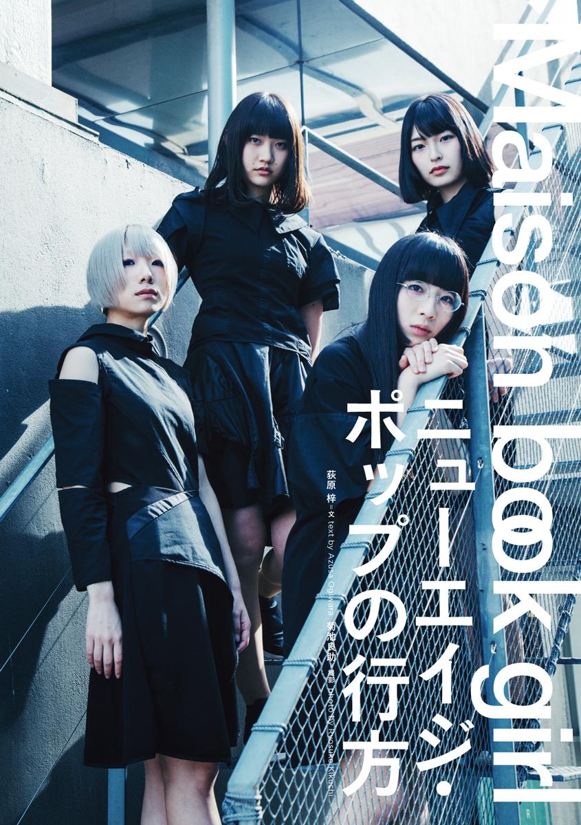 クイック・ジャパン131号紹介「Maison book girl」