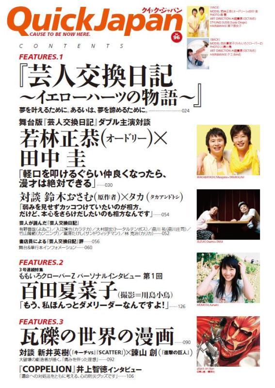 クイック・ジャパン Vol.96 目次1