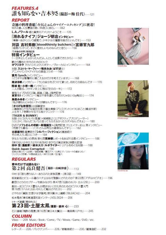 クイック・ジャパン Vol.96 目次2