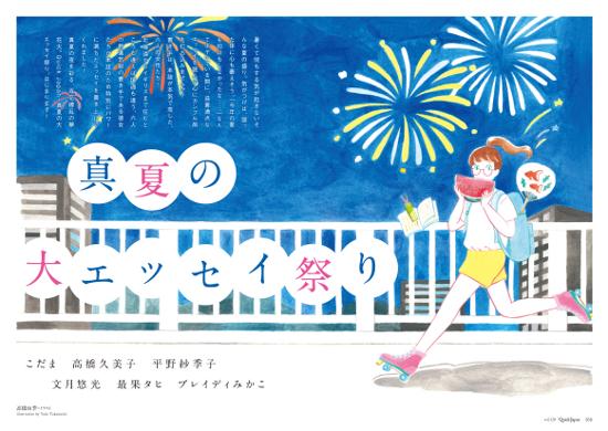 121号紹介「真夏の大エッセイ祭り」