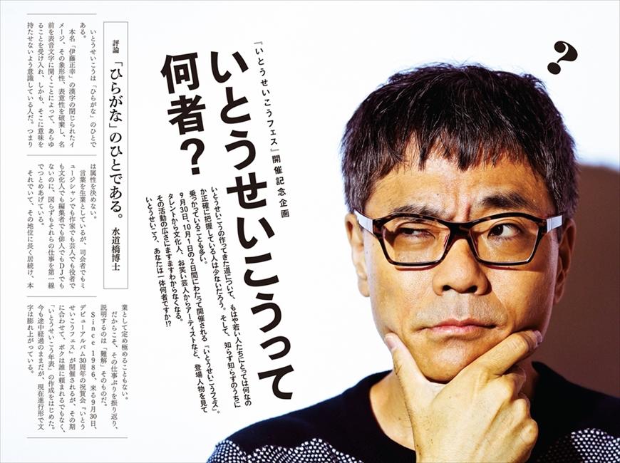 クイック・ジャパン127号紹介「いとうせいこう」