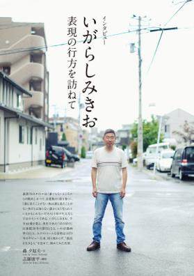 クイック・ジャパン121号紹介「いがらしみきお」