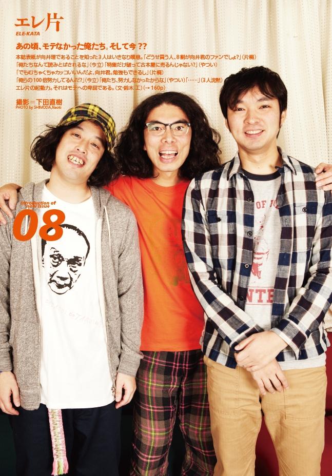93号紹介「エレ片」