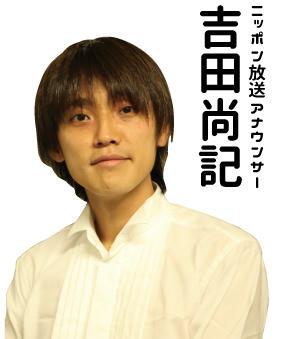 吉田尚記の画像 p1_15