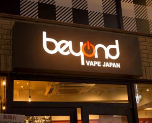 日本初上陸・米VAPEシーン最大手「BeyondVape」オープニングイベントに潜入!