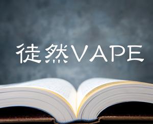 """『文系男子的""""電子煙草道""""ノススメ 』 #2 VAPEが内包する魅惑的な趣味道とは"""