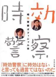『時効警察オフィシャル本』 著:テレビ朝日『時効警察』スタッフ