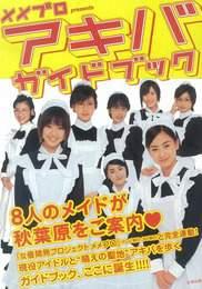 『メメプロ presents アキバガイドブック』 著:コンティニュー編集部