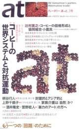 『季刊at(あっと)3号』 著:上野千鶴子、柄谷行人、萱野稔人、酒井隆史