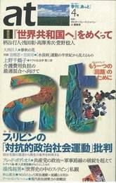 『季刊at(あっと)4号』 著:上野千鶴子、柄谷行人、浅田彰、萱野稔人