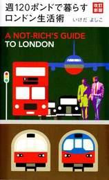 『改訂新版 週120ポンドで暮らすロンドン生活術』 著:いけだよしこ