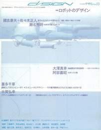 『d/sign no.13』 著:戸田ツトム、鈴木一誌