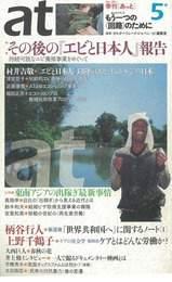 『季刊at(あっと)5号』 著:上野千鶴子、柄谷行人