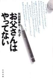 『お父さんはやってない』 著:矢田部あつ子、矢田部孝司