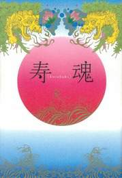 『寿[kotobuki]魂』 著:國貞陽一