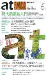 『季刊at(あっと)6号』 著:上野千鶴子、柄谷行人