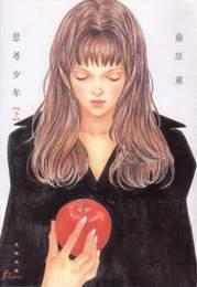 『思考少年 下』 著:藤原薫