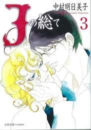 『Jの総て 3』 著:中村明日美子