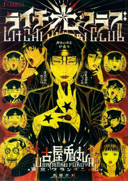『ライチ☆光クラブ』 著:古屋兎丸