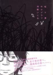 『虹ヶ原 ホログラフ』 著:浅野いにお