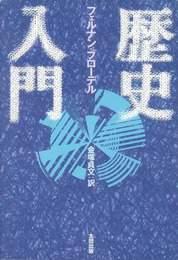 『歴史入門』 著:フェルナン・ブローデル、金塚貞文